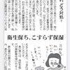 花粉症の肌かぶれ、どう対処?/日本農業新聞の美容コラム連載の画像
