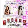 宗美佐さんのコンサートのお知らせ(2021年2月21日)の画像