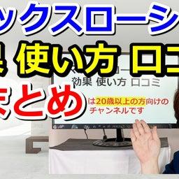 画像 【これぞ神コスメ!】Cマックスローションの効果・使い方・口コミを大公開! の記事より
