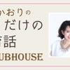 【告知】3月のclubhouse!  毎週火、木曜日に開催中の画像