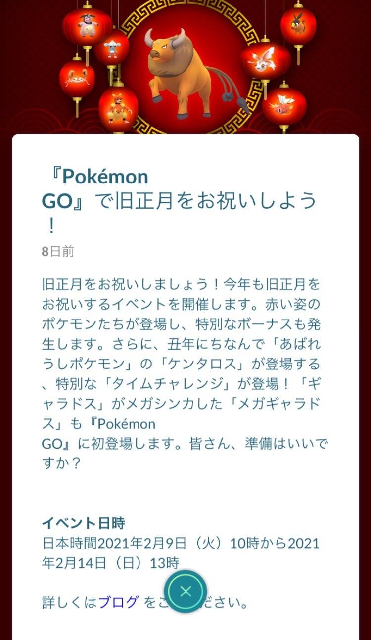 旧 イベント 正月 go ポケモン 【ポケモンGO】旧正月イベントの開催期間とボーナス