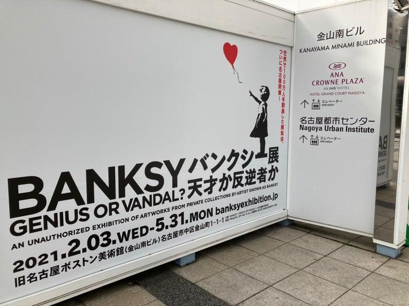 展 名古屋 チケット バンクシー
