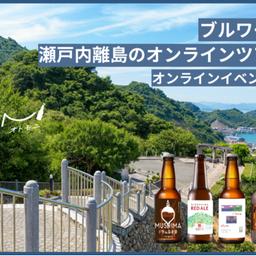 画像 離島ビールの最新イベント/営業情報をお届け! の記事より 1つ目