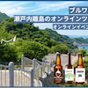 「ブルワーと行く!瀬戸内離島のオンラインツアーセット」発売!の画像