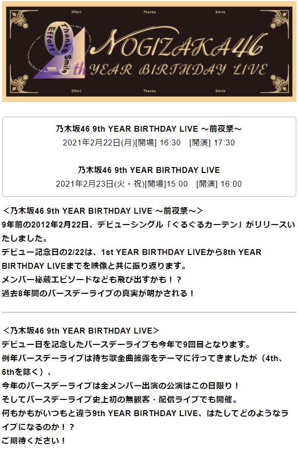 469th year live 乃木坂 birthday