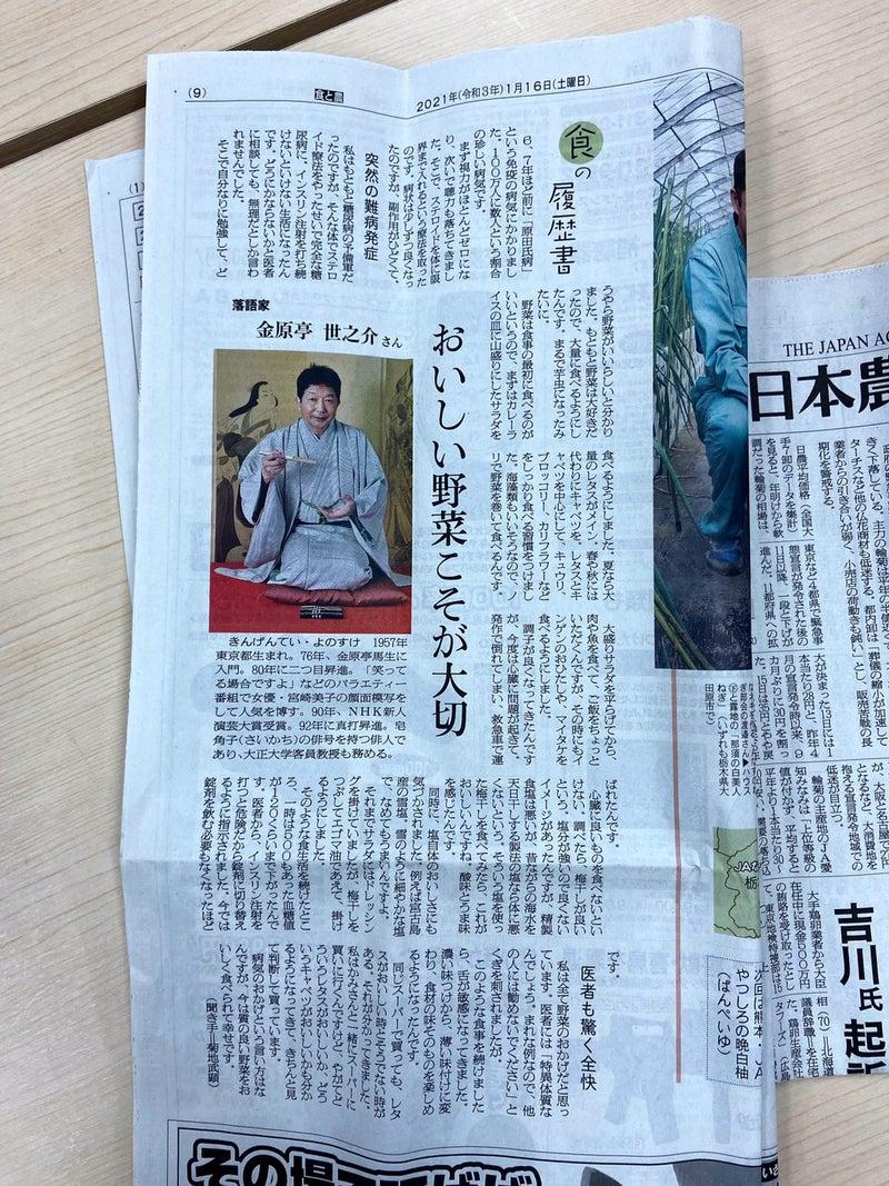 農業 新聞 日本