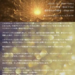 Heart Sutra Class ハートスートラ クラス By マックス無元老師&ディアナ道士の画像