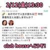 club house12日(金)roomオープンの画像