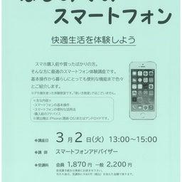 画像 「はじめてのスマートフォン」開催! の記事より