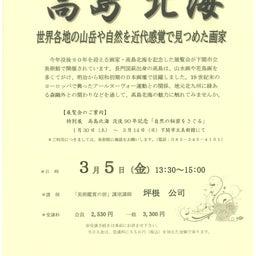 画像 「高島北海~自然の秘密をさぐる~」開催! の記事より 1つ目