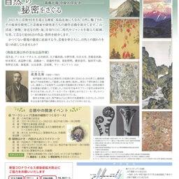画像 「高島北海~自然の秘密をさぐる~」開催! の記事より 3つ目