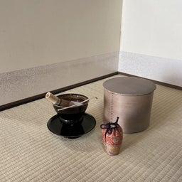 画像 2月茶道稽古 茨城 笠間~大炉・炉について~/海老澤宗香 茶道教室 の記事より 18つ目