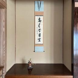 画像 2月茶道稽古 茨城 笠間~大炉・炉について~/海老澤宗香 茶道教室 の記事より 14つ目