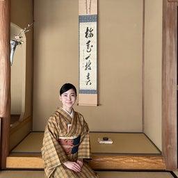画像 2月茶道稽古 茨城 笠間~大炉・炉について~/海老澤宗香 茶道教室 の記事より 1つ目
