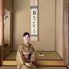 2月茶道稽古 茨城 笠間~大炉・炉について~/海老澤宗香 茶道教室の画像
