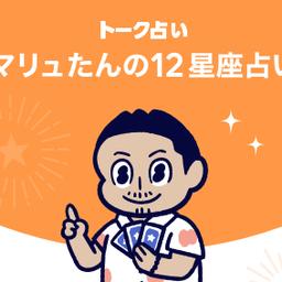 画像 【新コンテンツ】てんびん座の季節に向けて☆星からのメッセージ(月間星占い) の記事より 2つ目