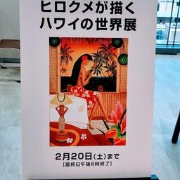 画像 ジェイアール京都伊勢丹で開催!~楽園の彩~ ヒロクメが描くハワイの世界展 の記事より 1つ目