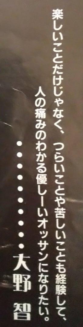 智 ブログ アメーバ 大野