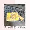 麗しい猫に引き込まれて 〜カードホルダー〜の画像