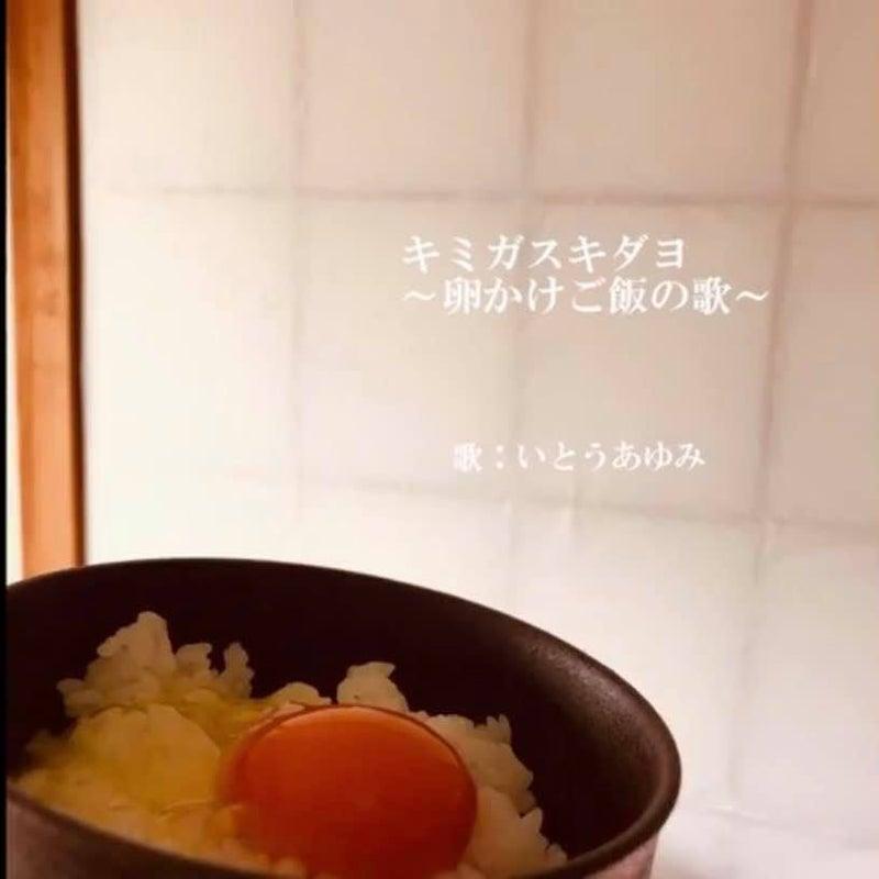 ご飯 卵 逆転 人生 かけ