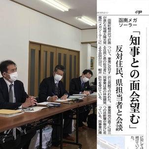県職員と住民の会談が実現の画像