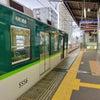 多扉車の元祖「京阪電車5000系」ラストランへ向かって〜その14の画像