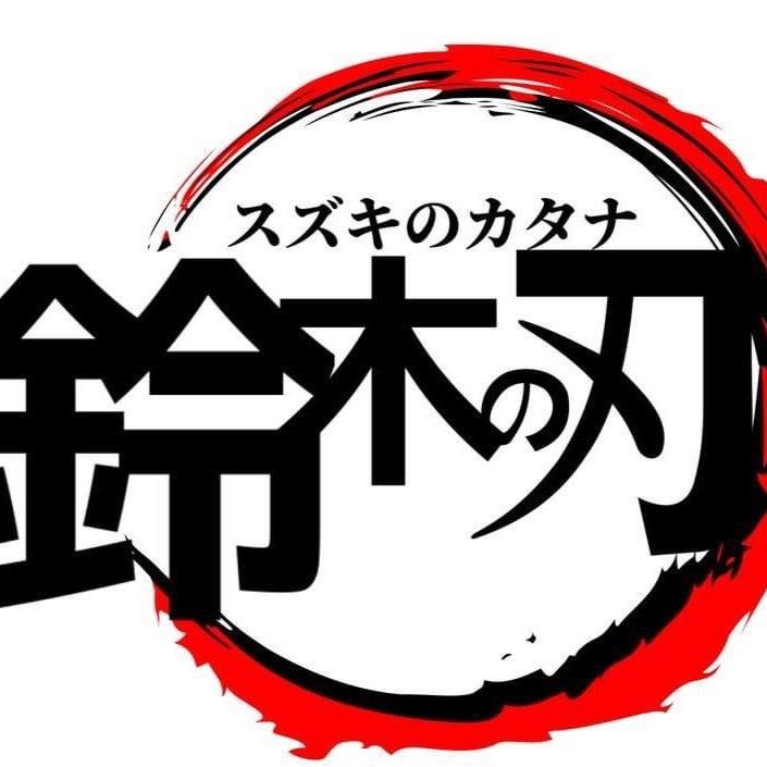 【滋賀】排気量無制限カタナミーティングin滋賀竜王2021