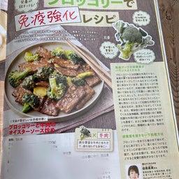 画像 【雑誌掲載】やさいの時間(NHK出版) の記事より 9つ目