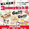 期間限定のお申し込みで、11.000円割引きのパンツの教室!日程の画像