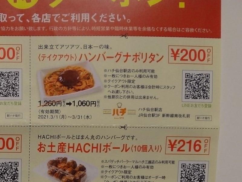 ハチ 仙台 仙台駅の洋食屋「ハチ」のランチ。昔ながらの美味しさと仙台らしいイタリアンが味わえる人気店