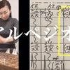 箏の奏法 アルペジオ、スクイ爪、和音のトレモロの動画の画像