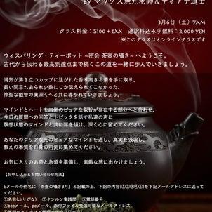 Whispering Teapot 密会 茶壺の囁き 3月の画像