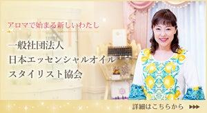 一般社団法人 日本エッセンシャルオイルスタイリスト協会