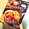 今日はレトルトカレーの日【富良野のスープカレー】の画像