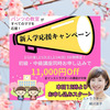 新入学応援キャンペーン3日間限定セット割!の画像
