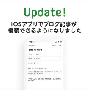 【新機能】iOSアプリで記事の複製ができるようになりましたの画像