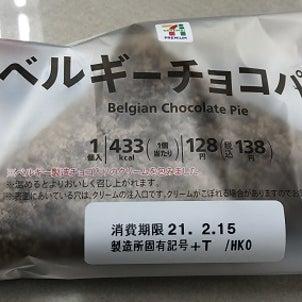 ベルギーチョコパイ(セブンイレブン)の画像