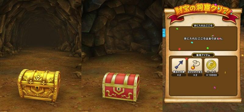 洞窟 財宝 の