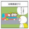 ゆる3コマ 幼稚園選び④の画像