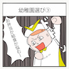 ゆる4コマ 幼稚園選び③の画像