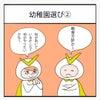 ゆる4コマ 幼稚園選び②の画像