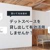 デッドスペースを活用したい店舗×広告主をマッチング!「マチスペ(β版)」リリースの画像