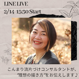 2/14(日)15:30~こんまりメディアLINE LIVE出演させていただきますの画像