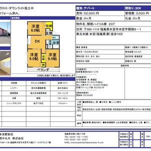 カップル・ファミリーにオススメ物件ヾ(≧▽≦)ノの画像