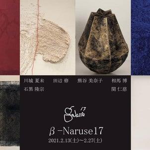 β-Naruse展のお知らせ。の画像