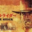 クリント・イーストウッドの映画 「ペイルライダー」イーストウッドの監督主演作として有名な西部劇!