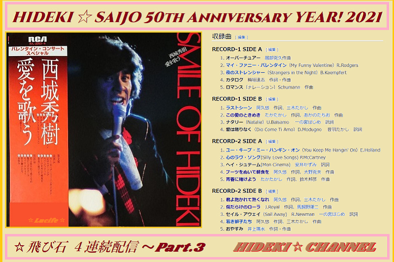 Hch№80「Happy Valentine's Day!!」 | 友☆遊☆健☆楽