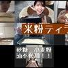 三重県、静岡からもリクエスト!必ずその場で作れるようになる!本格米粉ティラミスオンラインレッスンの画像