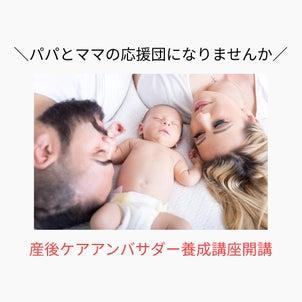 ★[募集]産後ケアアンバサダー養成講座を開講します★の画像