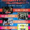 2月22日『安藤の悪魔的キャッツの日』開場、開演時間の変更並びにタイムテーブル公開の画像
